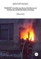 Поджог (когда мы были балбесами). Курьезы армейской жизни (былое)