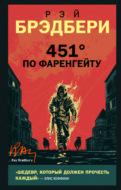 451 градус по Фаренгейту