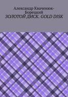 Золотой диск. Gold disk