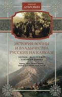 История войны и владычества русских на Кавказе. Народы, населяющие Кавказ. Том 1