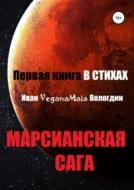 Марсианская сага