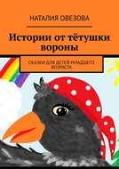 Истории оттётушки вороны. Сказки для детей младшего возраста