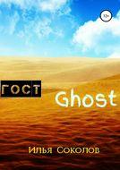 ГОСТ Ghost