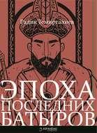 Эпоха последних батыров