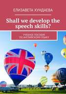 Shall we develop the speech skills? Учебное пособие поанглийскому языку