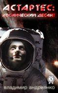 Астартес: космический десант