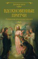 Вдохновенные притчи. Поучительная проза русских классиков (сборник)