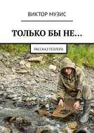 ТОЛЬКОБЫНЕ… Рассказ геолога