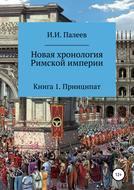 Новая хронология Римской империи. Книга 1