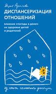 Диспансеризация отношений. Влияние «погоды в доме» на здоровье детей и родителей. Из опыта семейного доктора