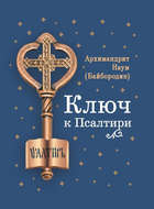 Ключ к Псалтири