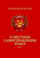 Оместном самоуправлении РСФСР. 1991г.