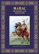 Манас – великий хан кыргызов