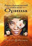 Афро-бразильский гороскоп Ориша