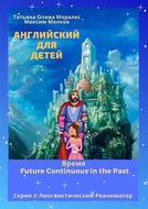 Английский для детей. Время Future Continuous inthePast. Серия © Лингвистический Реаниматор