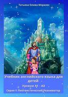 Учебник английского языка для детей. Уровни А1—А2. Серия © Лингвистический Реаниматор