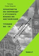 Практикум попереводу срусского языка наанглийский. Уровни В2– С2. Книга1. Серия © Лингвистический Реаниматор