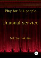 Unusual service. Play for 4-5 people