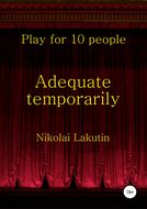 Adequate temporarily. Play for 10 people