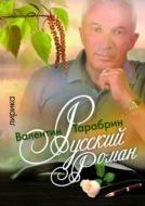 Русский Роман. ТОП-БЕСТСЕЛЛЕР СОВРЕМЕННОЙ ЛИРИКИ