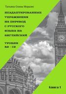Неадаптированные упражнения наперевод срусского языка наанглийский. Уровень В2–С2. Книга1