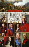 Великие государственные деятели Российской империи. Судьбы эпохи