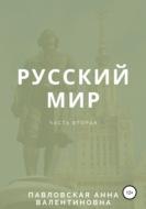 Русский мир. Часть 2