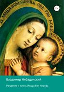 Рождение и жизнь Иешуа бен Иосифа