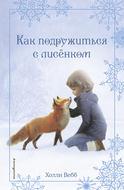 Рождественские истории. Как подружиться с лисёнком