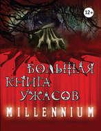 Большая книга ужасов. Millennium