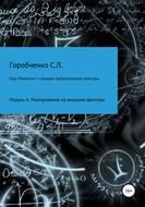 Курс «Маркетинг и продажи трубопроводной арматуры». Модуль 6. Реагирование на внешние факторы