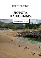 ДОРОГА НАКОЛЫМУ. Рассказ геолога