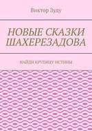 Новые сказки Шахерезадова. Найди крупицу истины