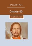 Стихи-25. Рождённый вСССР