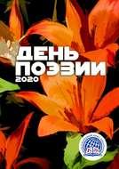 День поэзии–2020. Международный союз писателей