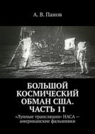 Большой космический обман США. Часть11. «Лунные трансляции» НАСА – американские фальшивки
