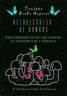 Recolectores de hongos. Адаптированный рассказ для перевода наиспанский язык ипересказа. © Лингвистический Реаниматор