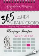365 дней английского. Тетрадь вторая