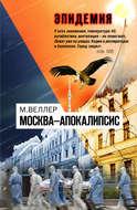 Москва—Апокалипсис