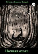 Ночная охота