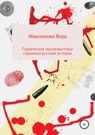 Героические малоизвестные страницы русской истории