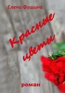 Красные цветы