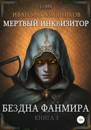 Мертвый Инквизитор 3. Бездна Фанмира