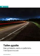 Краткое содержание книги: Тайм-драйв. Как успевать жить и работать. Глеб Архангельский