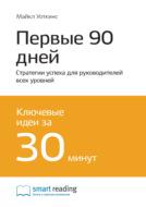 Краткое содержание книги: Первые 90 дней. Стратегии успеха для руководителей всех уровней. Майкл Уоткинс