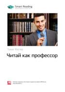 Краткое содержание книги: Читай как профессор. Томас Фостер
