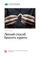 Краткое содержание книги: Легкий способ бросить курить. Аллен Карр
