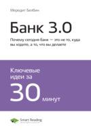 Краткое содержание книги: Банк 3.0. Почему сегодня банк – это не то, куда вы ходите, а то, что вы делаете. Бретт Кинг