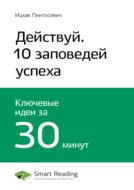 Краткое содержание книги: Действуй! 10 заповедей успеха. Ицхак Пинтосевич