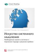 Краткое содержание книги: Искусство системного мышления. Необходимые знания о системах и творческом подходе к решению проблем. Джозеф О`Коннор, Иан Макдермотт